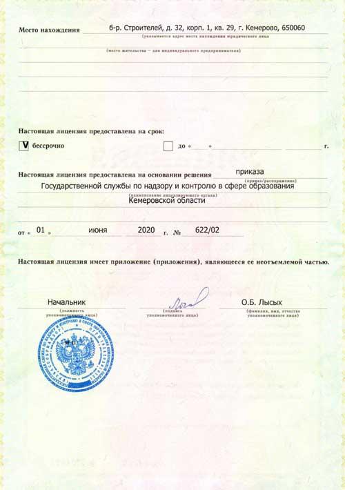Лицензия сторона 2